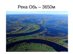 Река Обь – 3650м
