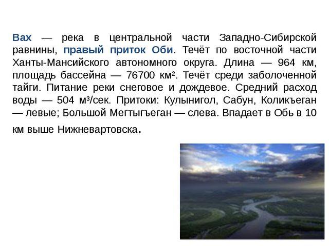 Вах — река в центральной части Западно-Сибирской равнины, правый приток Оби....