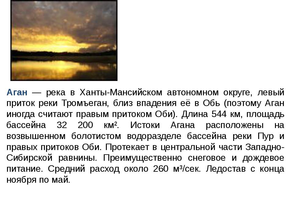 Аган — река в Ханты-Мансийском автономном округе, левый приток реки Тромъега...