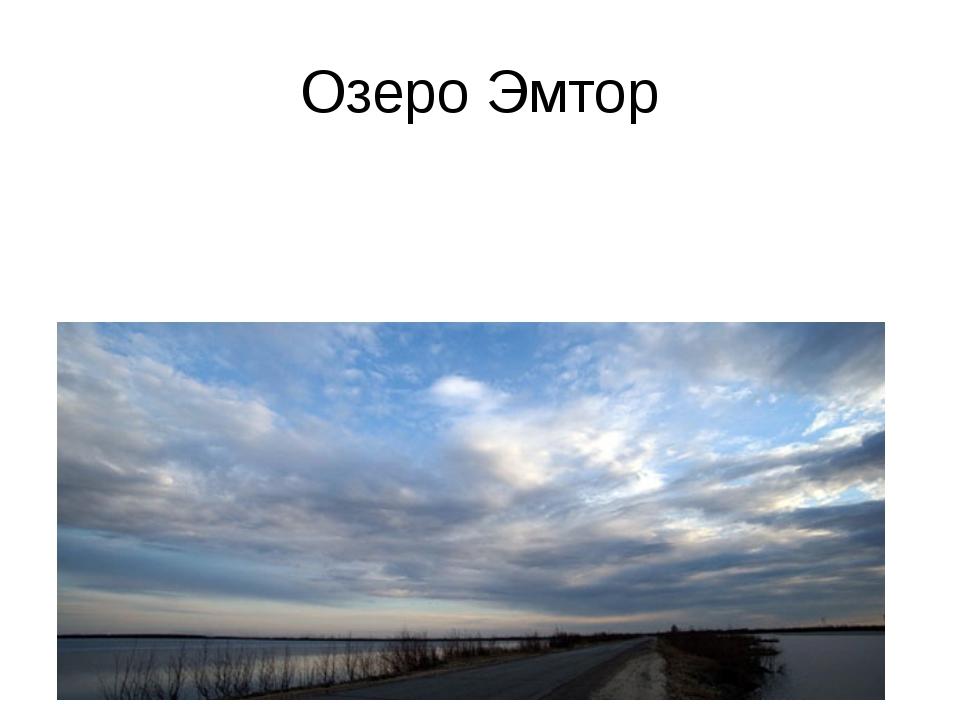 Озеро Эмтор