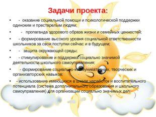 Задачи проекта:  - оказание социальной помощи и психологической поддержки од
