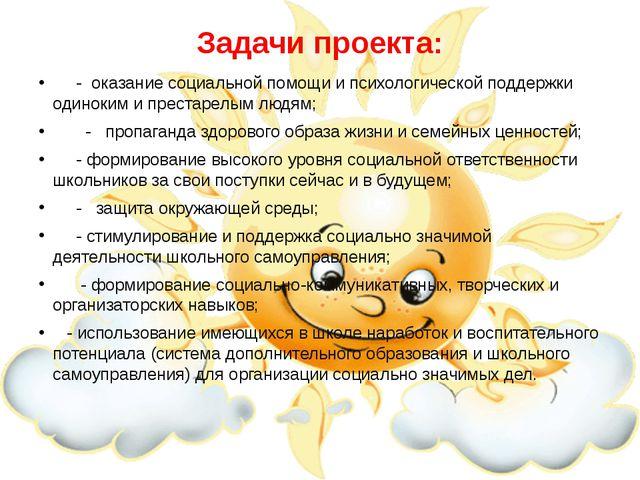 Задачи проекта:  - оказание социальной помощи и психологической поддержки од...