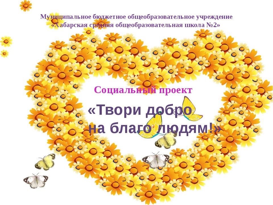 Муниципальное бюджетное общеобразовательное учреждение «Хабарская средняя общ...