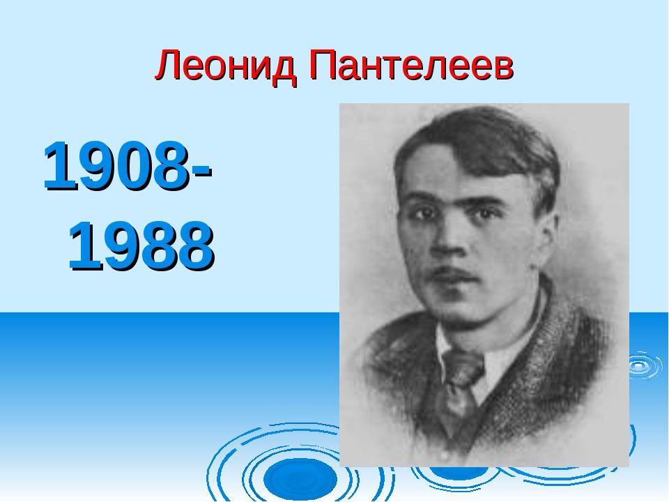 Леонид Пантелеев 1908- 1988