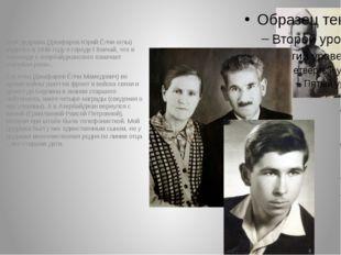 Мой дедушка (Джафаров Юрий Ёлчи-оглы) родился в 1946 году в городе Гёокчай,