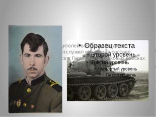 Дедушка уехал от родителей в Баку, работал на буровых установках, отслужил в