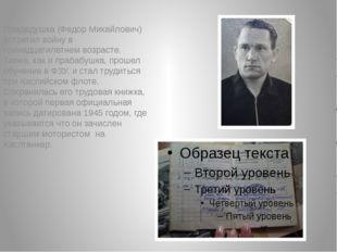 Прадедушка (Федор Михайлович) встретил войну в тринадцатилетнем возрасте. Та