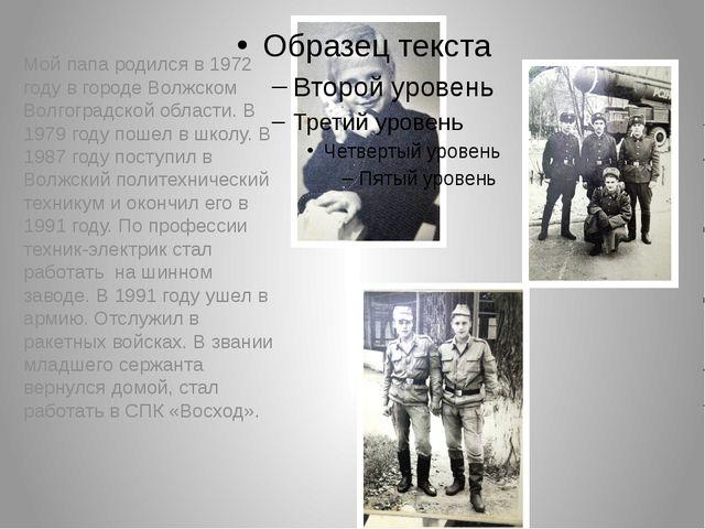 Мой папа родился в 1972 году в городе Волжском Волгоградской области. В 1979...