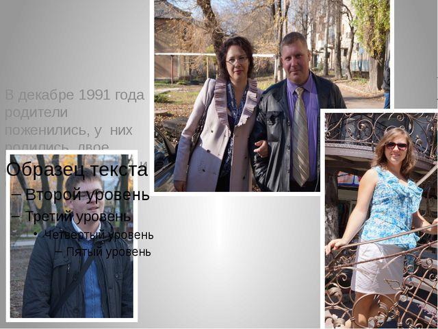 В декабре 1991 года родители поженились, у них родились двое детей: дочь Ксе...