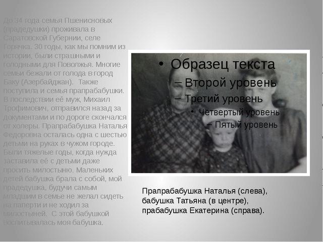 До 34 года семья Пшенисновых (прадедушки) проживала в Саратовской Губернии,...