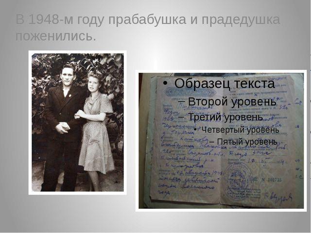В 1948-м году прабабушка и прадедушка поженились.