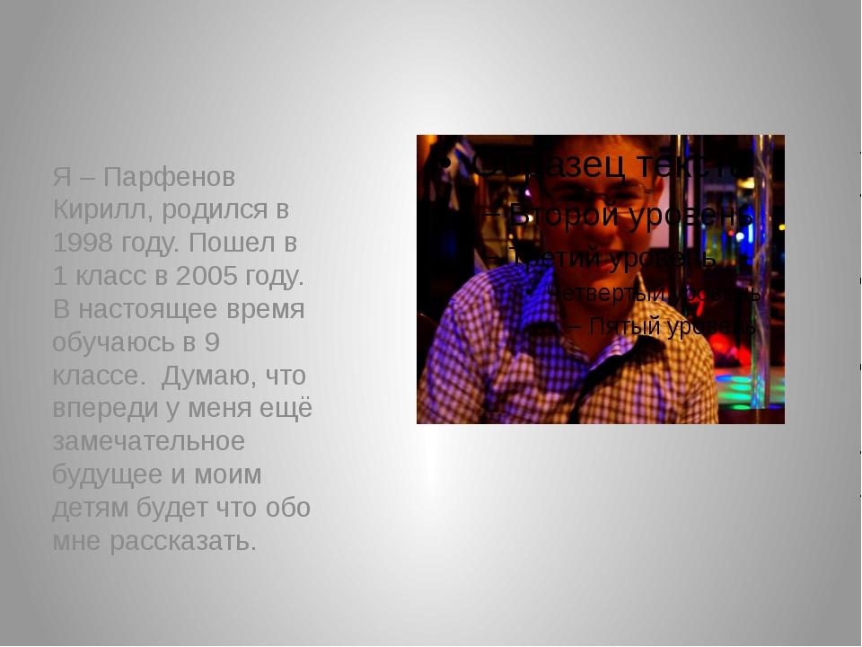 Я – Парфенов Кирилл, родился в 1998 году. Пошел в 1 класс в 2005 году. В нас...
