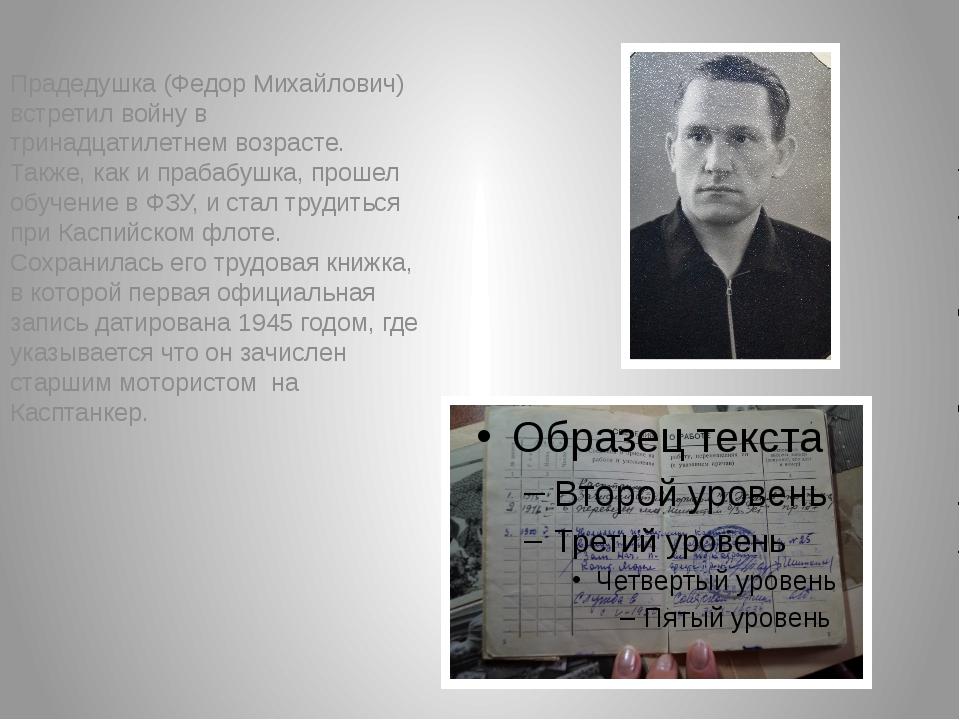 Прадедушка (Федор Михайлович) встретил войну в тринадцатилетнем возрасте. Та...