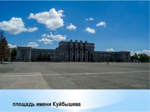 площадь имени Куйбышева