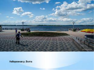 Набережная р. Волга