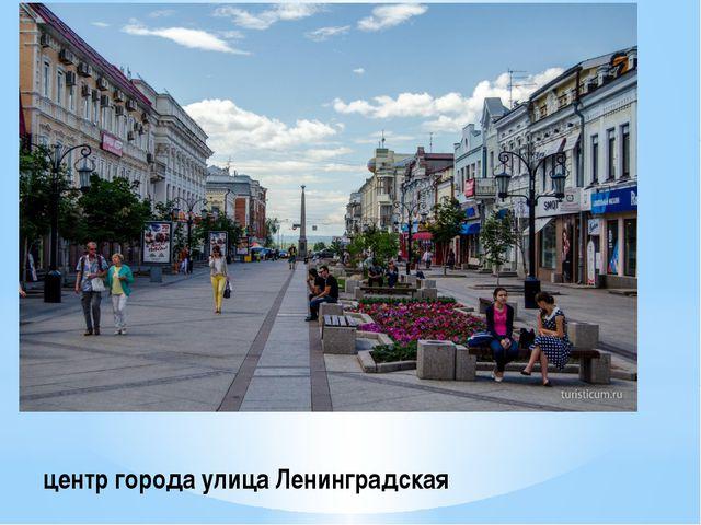 центр города улица Ленинградская