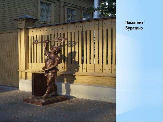 Памятник Буратино