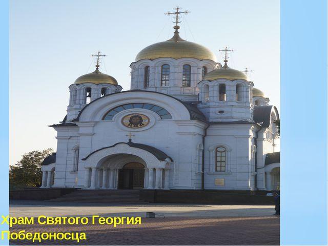 Храм Святого Георгия Победоносца Св. Георгия Победоносца