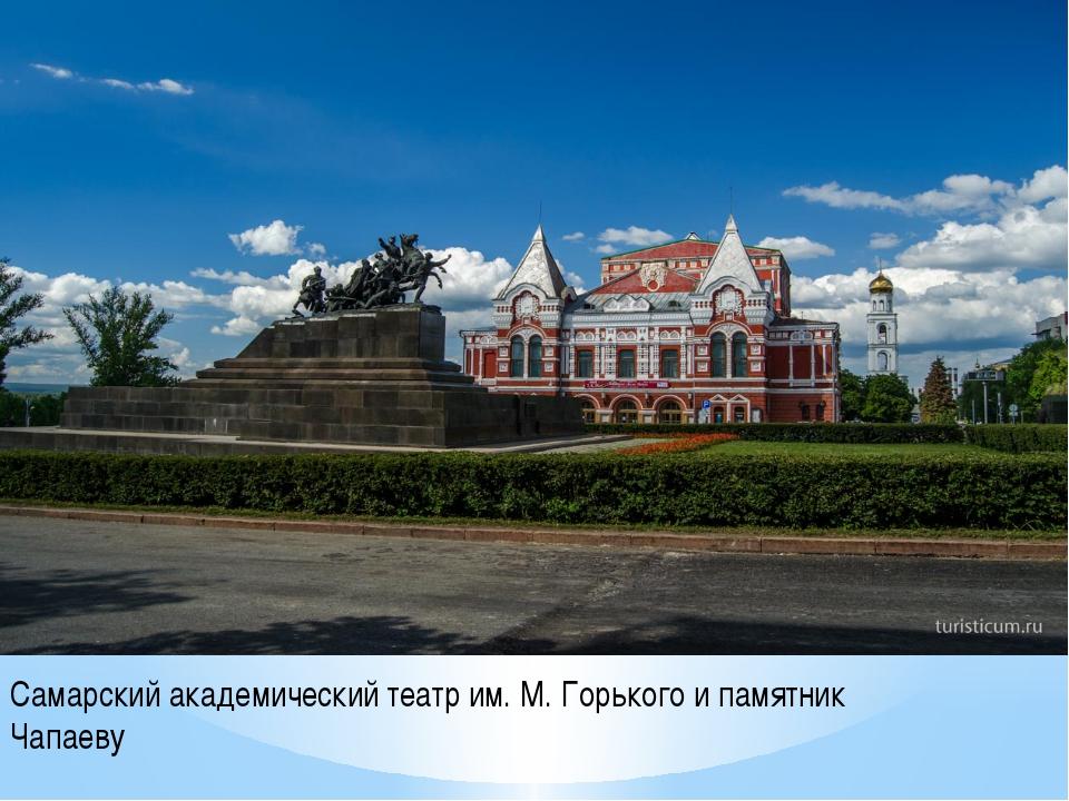Самарский академический театр им. М. Горького и памятник Чапаеву