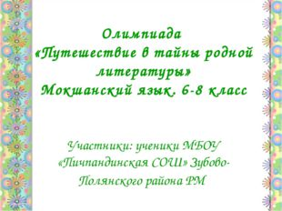 Олимпиада «Путешествие в тайны родной литературы» Мокшанский язык. 6-8 класс