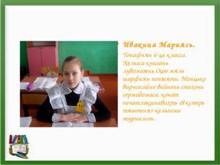 Ивакина Мариясь. Тонафнян 6-це класса. Кельгса книгань лувомазень.Оцю мяль ша