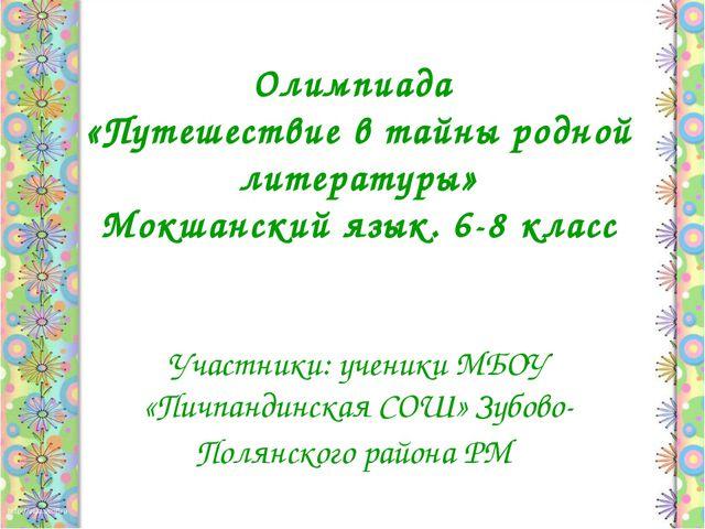 Олимпиада «Путешествие в тайны родной литературы» Мокшанский язык. 6-8 класс...