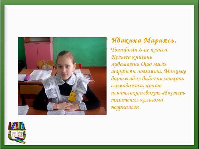 Ивакина Мариясь. Тонафнян 6-це класса. Кельгса книгань лувомазень.Оцю мяль ша...