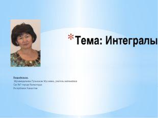 Разработала: Мухамедалиева Гульжахан Мусаевна, учитель математики Сш №7 город