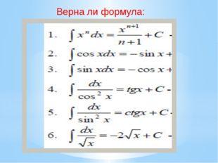 Вернали формула: