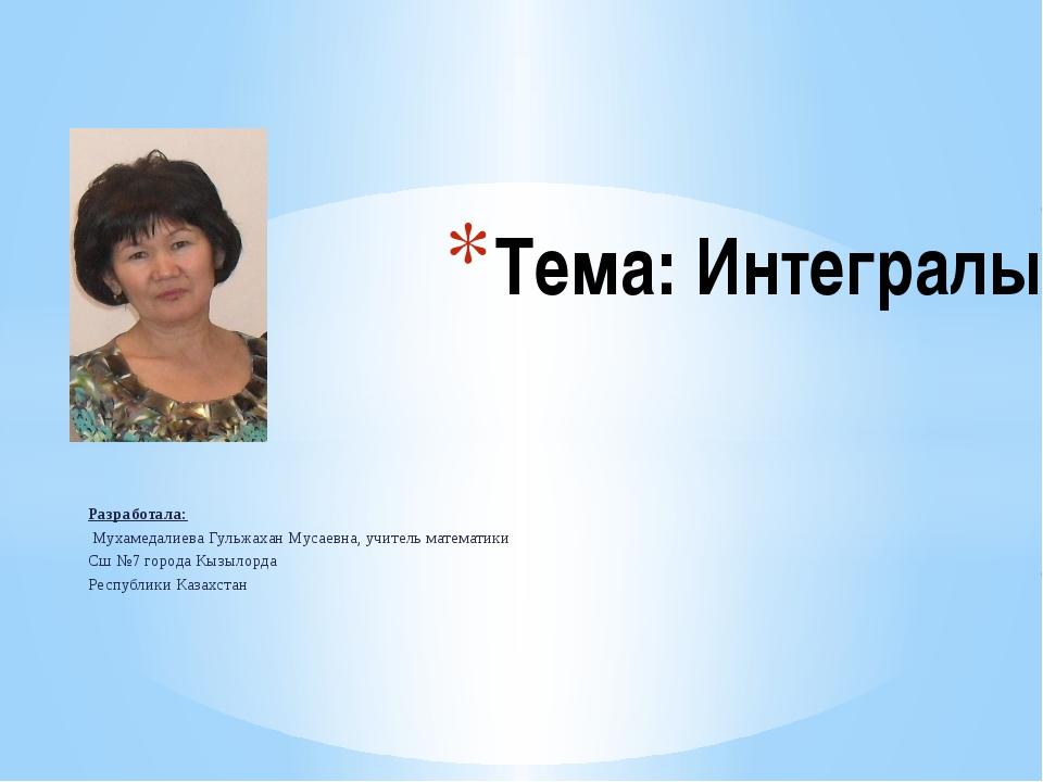 Разработала: Мухамедалиева Гульжахан Мусаевна, учитель математики Сш №7 город...