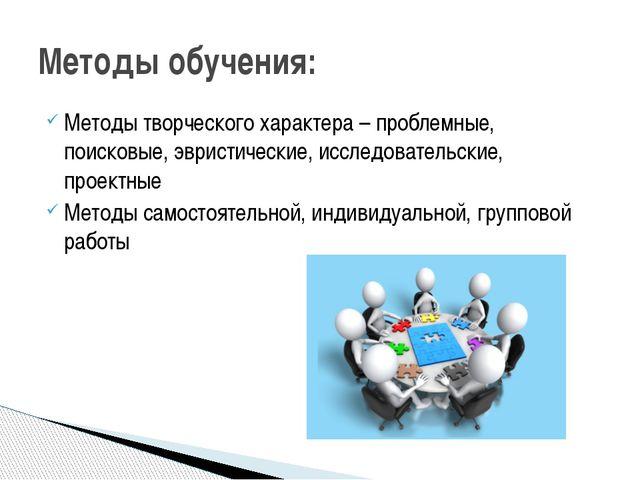 Методы творческого характера – проблемные, поисковые, эвристические, исследов...