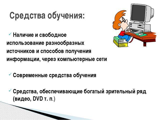 Наличие и свободное использование разнообразных источников и способов получен...