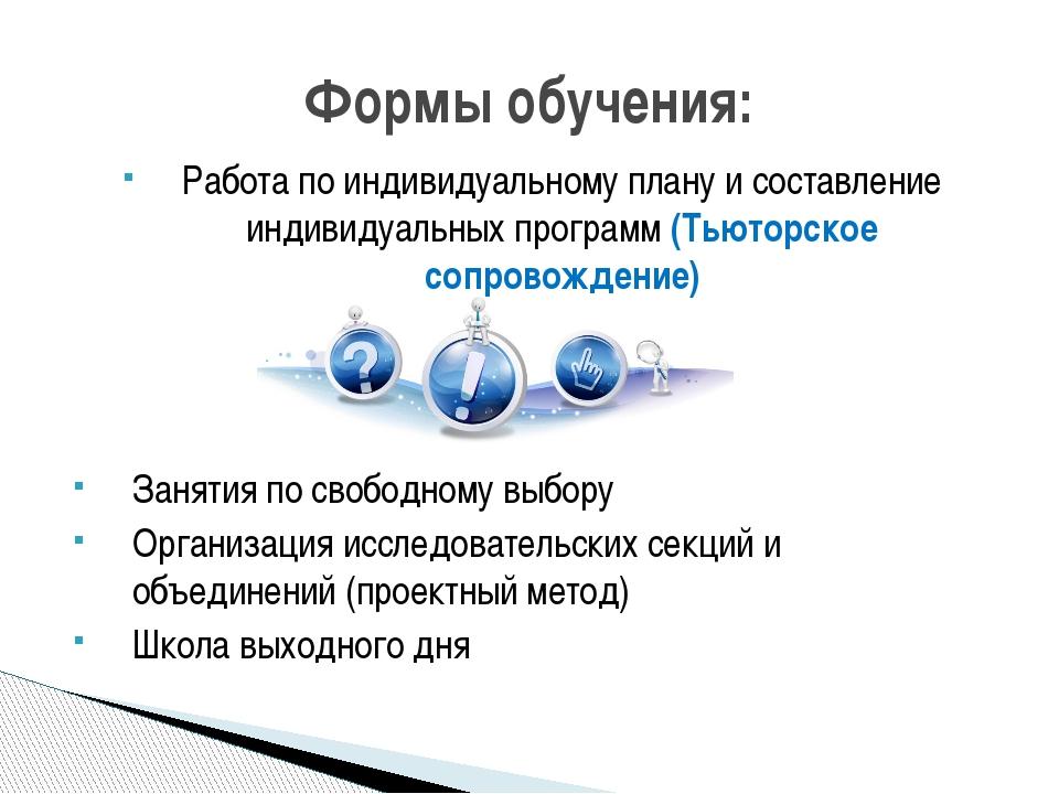 Работа по индивидуальному плану и составление индивидуальных программ (Тьютор...