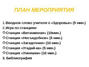 ПЛАН МЕРОПРИЯТИЯ Вводное слово учителя о «Здоровье» (5 мин.) Игра по станциям
