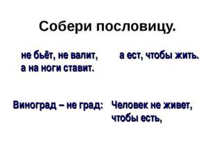 Собери пословицу. не бьёт, не валит, а на ноги ставит. а ест, чтобы жить. В