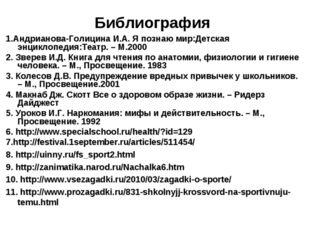Библиография 1.Андрианова-Голицина И.А. Я познаю мир:Детская энциклопедия:Теа