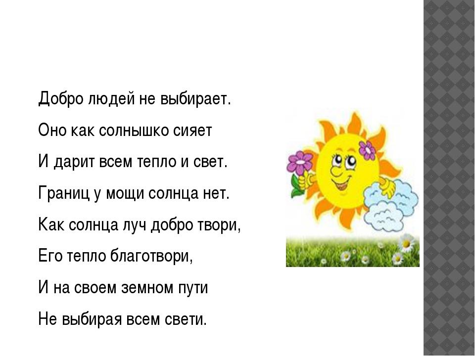 Добро людей не выбирает. Оно как солнышко сияет И дарит всем тепло и свет. Г...