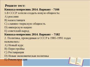 Решите тест: Книжка-вопросник 2014. Вариант - 7166 В СССР хотели создать нов