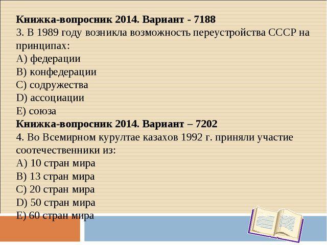 Книжка-вопросник 2014. Вариант - 7188 3. В 1989 году возникла возможность пер...