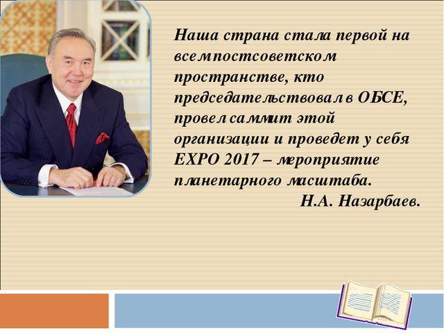 Наша страна стала первой на всем постсоветском пространстве, кто председатель...