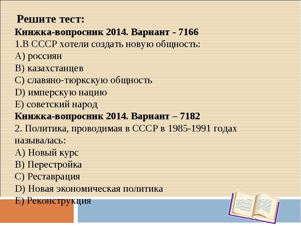 Решите тест: Книжка-вопросник 2014. Вариант - 7166 В СССР хотели создать нов...