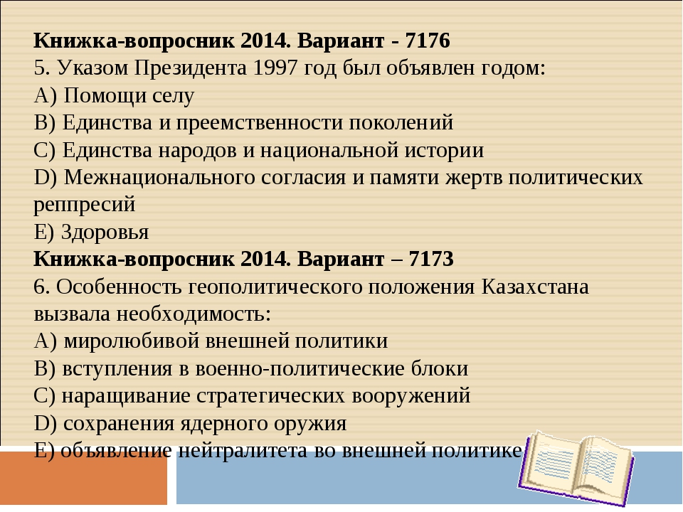 Книжка-вопросник 2014. Вариант - 7176 5. Указом Президента 1997 год был объяв...
