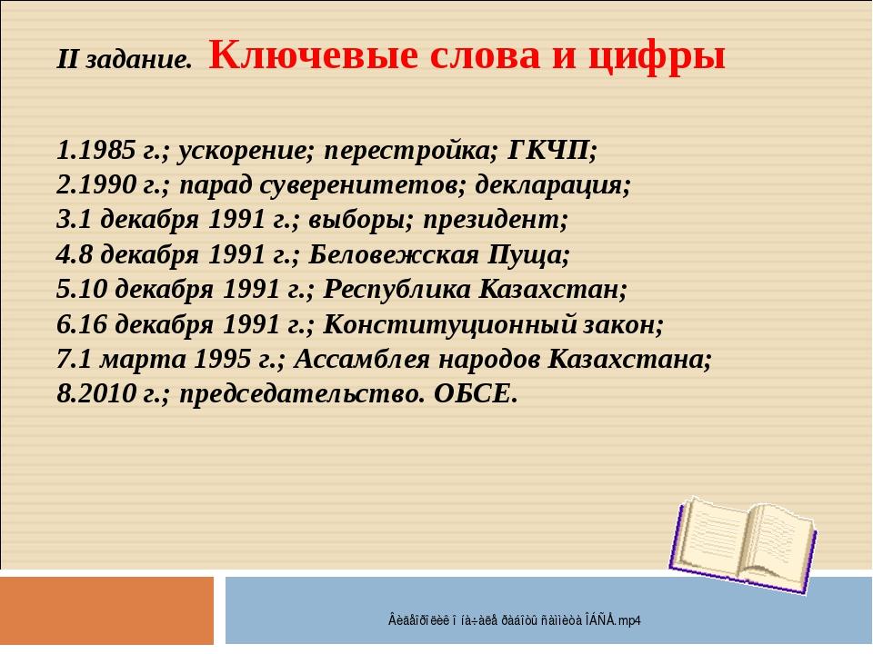 II задание. Ключевые слова и цифры 1985 г.; ускорение; перестройка; ГКЧП; 199...