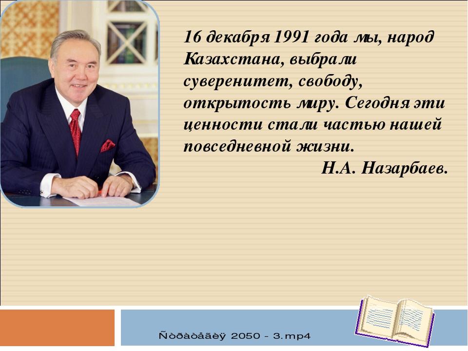 16 декабря 1991 года мы, народ Казахстана, выбрали суверенитет, свободу, откр...