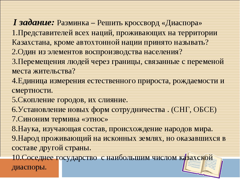 I задание: Разминка – Решить кроссворд «Диаспора» Представителей всех наций,...