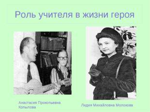Роль учителя в жизни героя Анастасия Прокопьевна Копылова Лидия Михайловна Мо