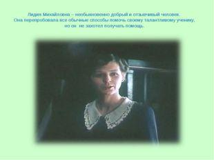 Лидия Михайловна – необыкновенно добрый и отзывчивый человек. Она перепробова