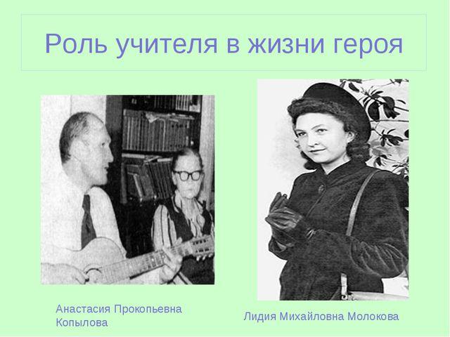 Роль учителя в жизни героя Анастасия Прокопьевна Копылова Лидия Михайловна Мо...
