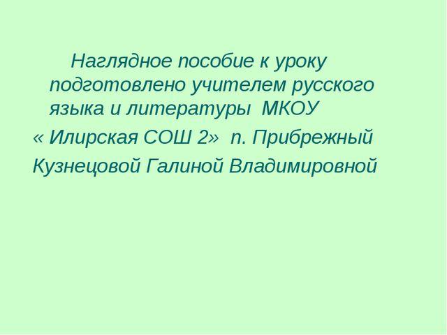 Наглядное пособие к уроку подготовлено учителем русского языка и литературы...
