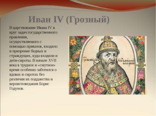 Иван IV (Грозный) В царствование Ивана IV в круг задач государственного правл
